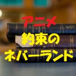 アニメ約束のネバーランド