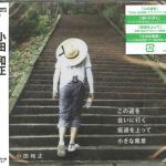 小田和正CDジャケット会いに行く画像