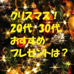 クリスマスプレゼント1 (1)
