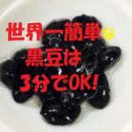 3分黒豆レシピ