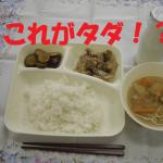 大阪市の給食