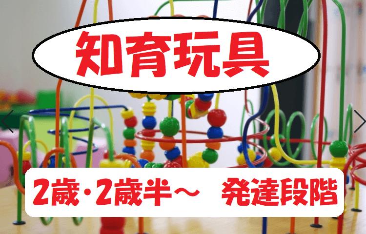 知育玩具2さい