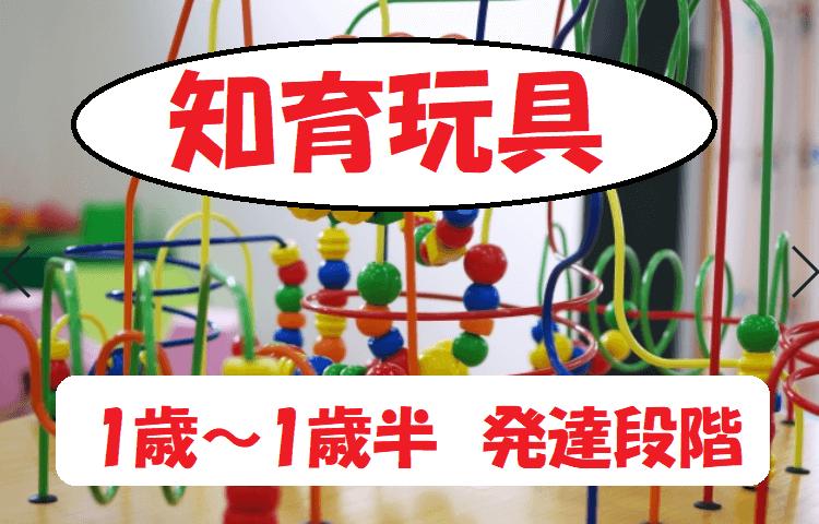 知育玩具1歳