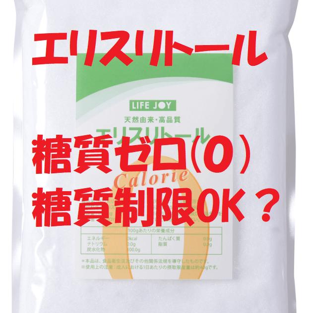 市販のエリスリトール袋の画像