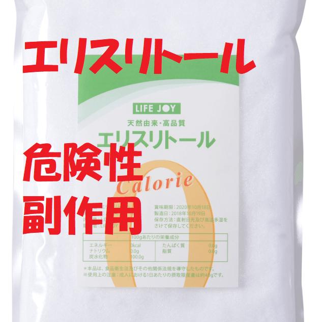 エリスリトール袋の副作用や安全性png