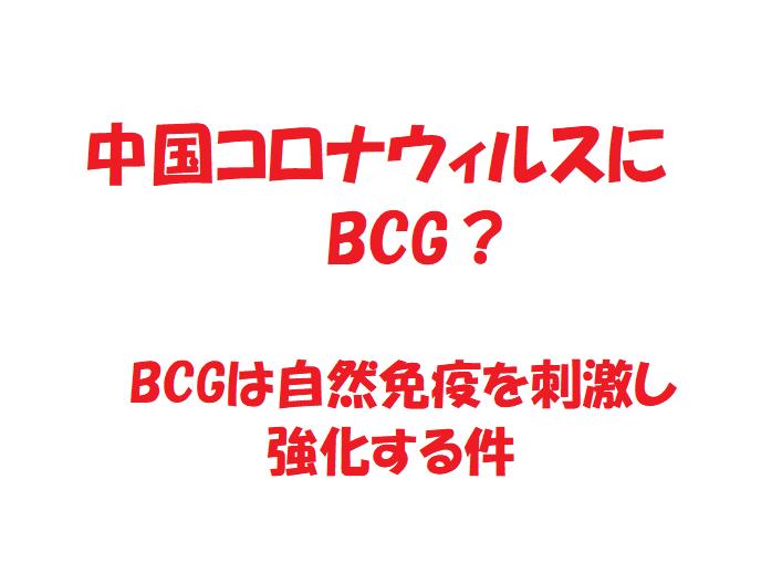 BCGがコロナに効く