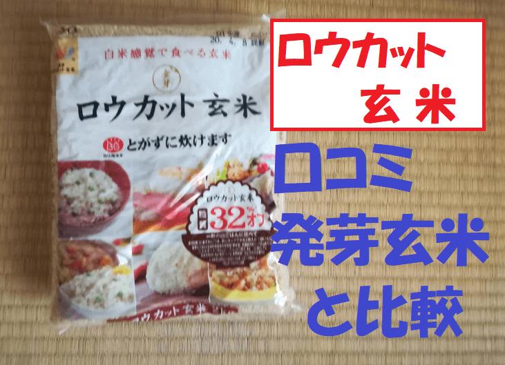ロウカット玄米口コミ
