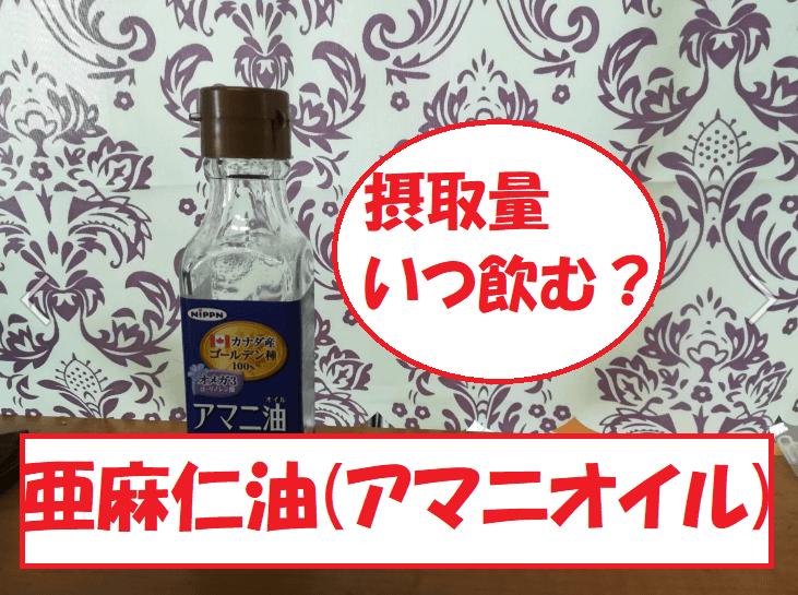 方 食べ アマニ 油
