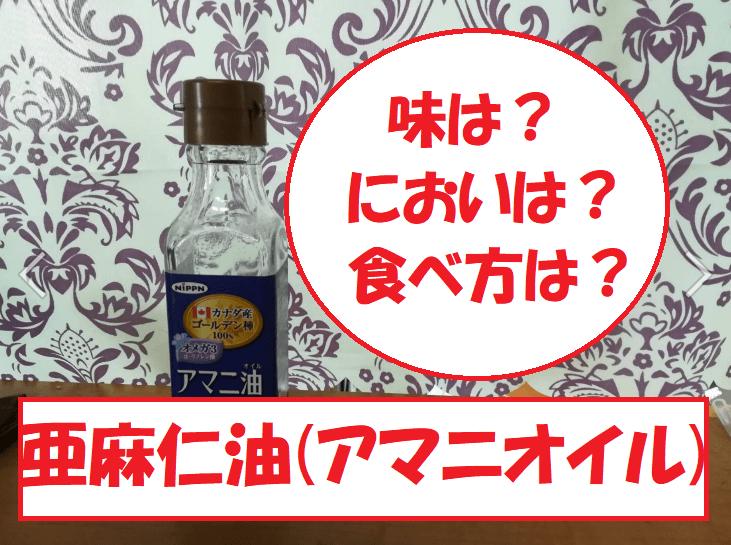 亜麻仁油味におい食べ方