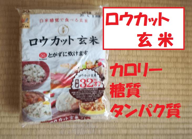 ロウカット玄米栄養素比較