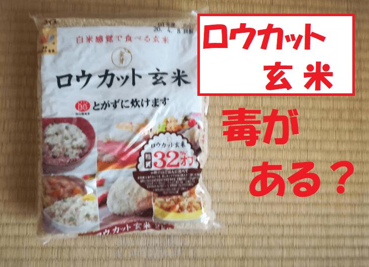 ロウカット玄米の毒