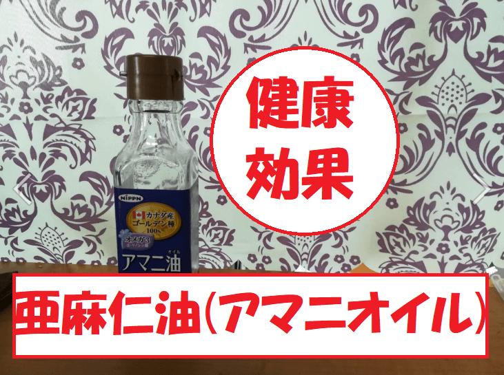 亜麻仁油健康効果