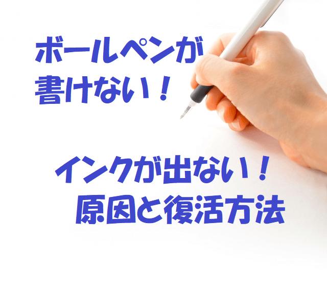 ボールペンが書けない時