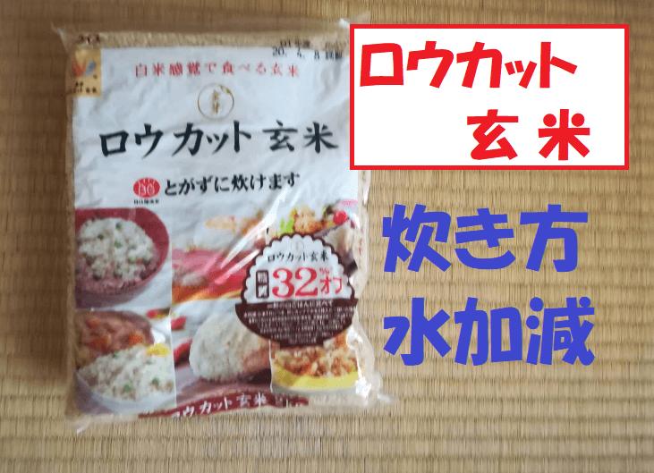 ロウカット玄米炊き方