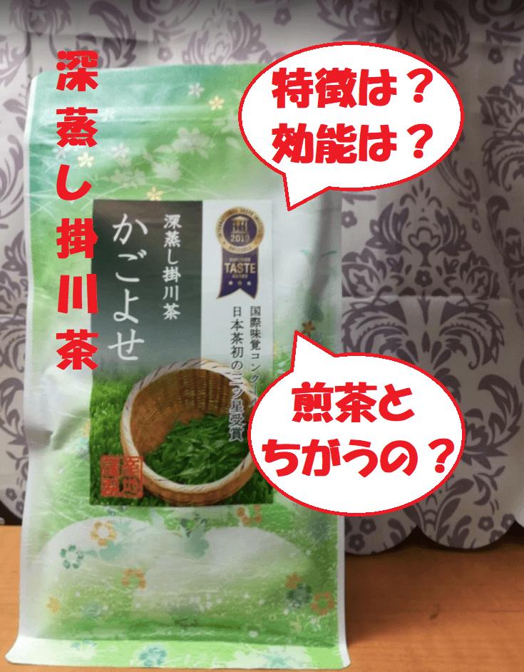 深蒸し茶の効能と特徴