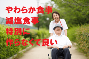 車椅子の老人も安心食