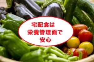 宅配食は栄養管理面で安心