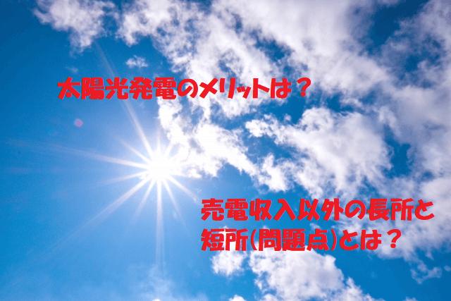 太陽光発電のメリットは?売電収入以外の長所と短所(問題点)とは?