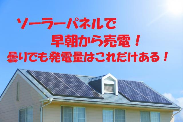 ソーラーパネルで早朝から売電!曇りでも発電量はこれだけある!