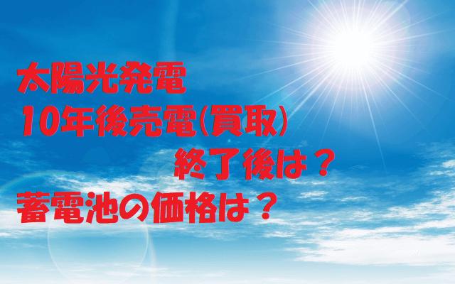 太陽光発電10年後売電(買取)終了後は?蓄電池の価格は?