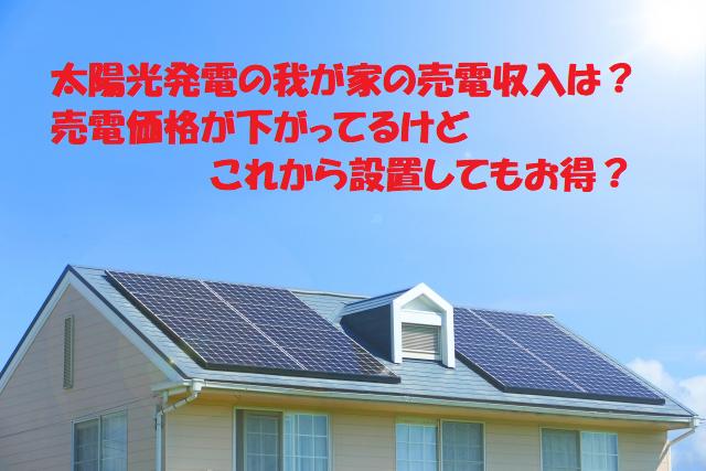ソーラーパネルの家1